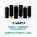 19 марта — День рождения BONNE BEAUTY