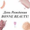 День рождения Bonne Beauty