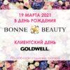 День Рождения Bonne Beauty 19 марта