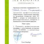 Grevtsova-06